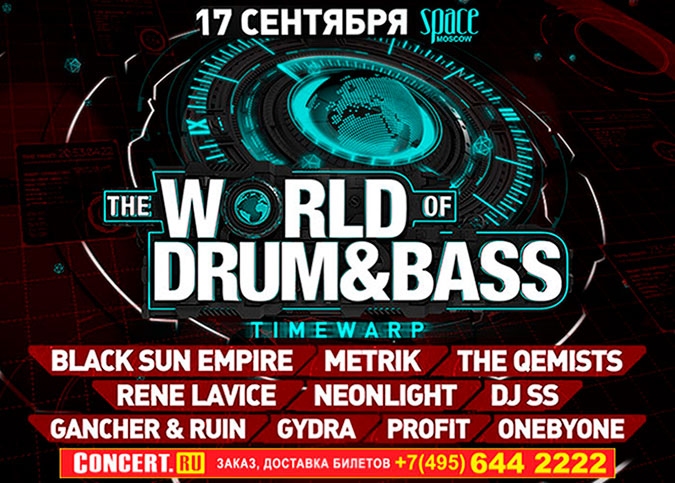 World Of Drum&Bass @ Space Moscow, 17 СЕНТЯБРЯ